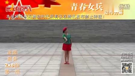 立华广场舞 青春女兵 正背面演示及分解_flv