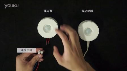 匡泰Qhome产品安装-人体感应器
