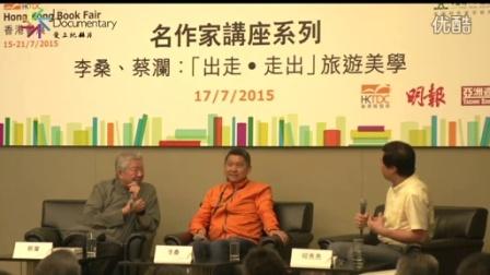 香港书展丨李桑&蔡澜:【出走·走出】旅游美学