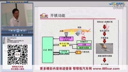 汽车维修视频教程 中控智能控制系统 片段