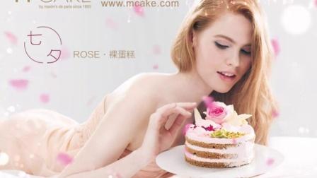 Mcake七夕新品ROSE·裸蛋糕