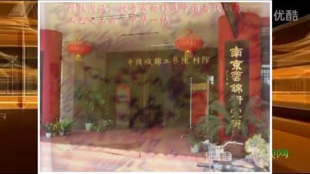 00-20071102-参观南京云锦研究所-片头