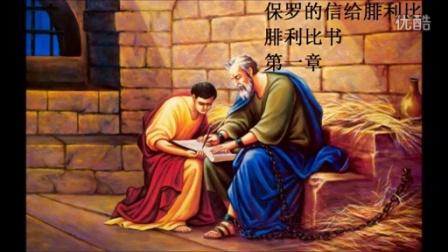 保罗的信给腓利比第一章