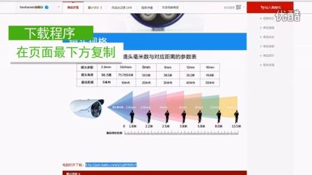 haohanxin旗舰店网络摄像头电脑安装教程