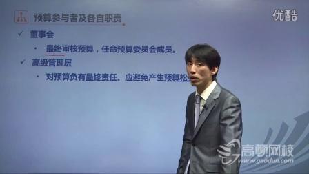 高顿CMA课程新纲中文P1 第二章 阶段性串讲