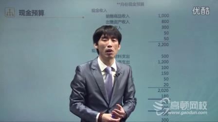 高顿CMA课程新纲中文P1 现金预算和模拟报表