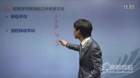 高顿CMA课程新纲中文P1 预测技术之时间序列
