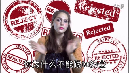 《老外教外语》第四期: Rejection!