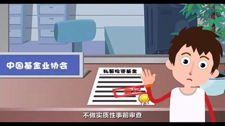 九分钟看懂私募基金(中国基金业协会原创) - 高清在线观看 - 腾讯视频_1
