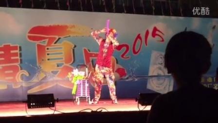 盘锦小丑老师小广在锦州的滑稽表演