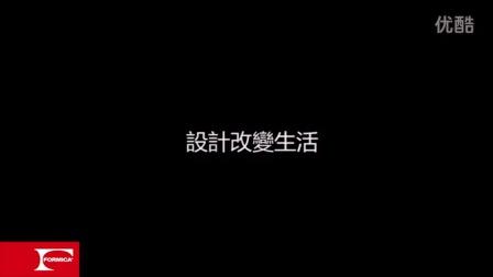 【OPEN Design x 林琪】富美家亞洲設計經理  林琪