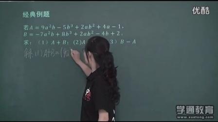 初一数学  第03讲  整式初步之代数式