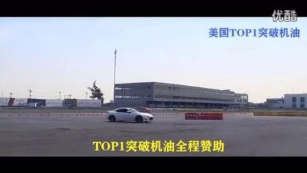 [美国突破机油】北京 金港极速漂移赛