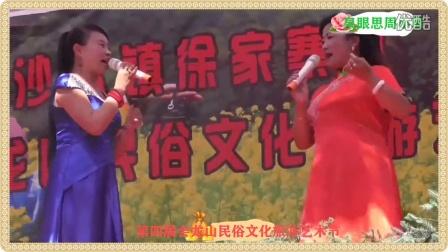 青海花儿:徐家寨会龙山民俗文化旅游艺术节—王克秀、王俊红演唱