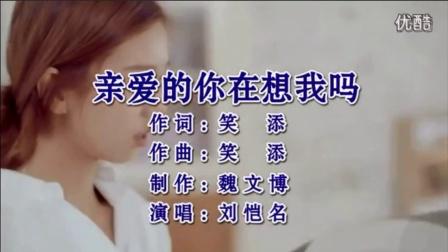 亲爱的你在想我吗 KTV  刘恺名