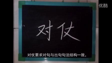 微课:《中华诗词之美》之韵律篇