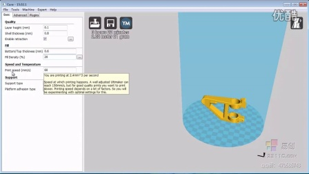 3.3D打印切片软件cura参数详解以及原理