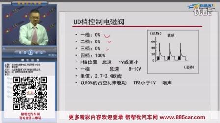 汽车维修视频教程 自动变速器电路控制系统 片段