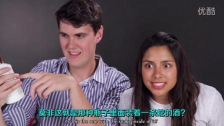 美国人初次尝试亚洲酒,中国白酒教做人 @柚子木字幕组