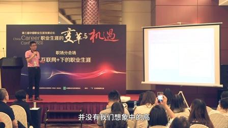 刘磊:互联网+时代,企业员工的时间管理