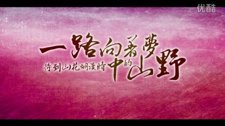 胡雪娇  王浩 婚礼大典视频邀请函