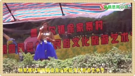 青海花儿:徐家寨会龙山民俗文化旅游艺术节—小燕子演唱