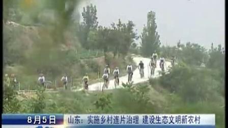 滕州大行单车俱乐部8月5日骑行邹城凤凰山,接受山东卫视采访
