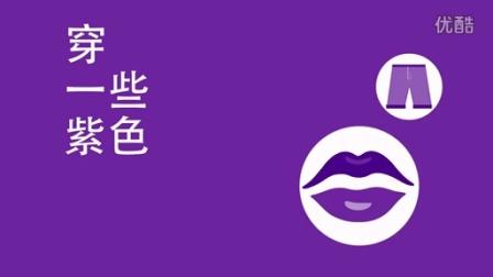 #紫色校园#- 为亚太地区的性和性别少数学生 营造安全空间