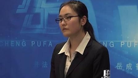 岳成普法 第148期《房屋买卖法律问题》主讲:张宇律师(三)