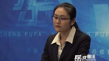 岳成普法 第149期《房屋买卖法律问题》主讲:张宇律师(四)