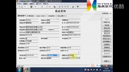 【海典公开课】商品资料及商品建议表