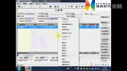 【海典公开课】海典软件使用小技巧,总有一个你不知道(一)