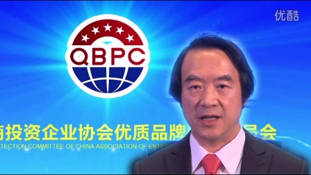 Jack Chang, Former Chairman of QBPC