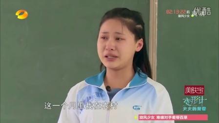 《变形计2015》杨馥宇当众痛哭求父母原谅 04 13