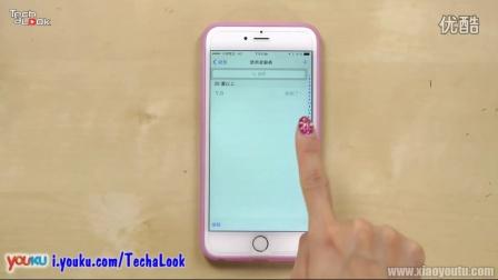 教你设定iphone个人化辞典