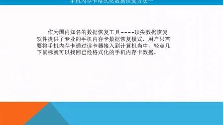 上海杨浦区大桥街道手机内存卡误格式化如何处理-天盾数据恢复中心