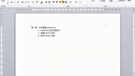 《224》word2010基础视频教程6-输入和编辑