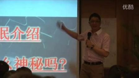 蔡老师:催眠公开课
