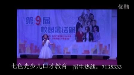 兰陵县七色光艺术培训学校学生朗诵视频