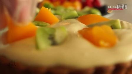 手繹生活-- 法式黃金嫩起司鮮果塔 Tutti Frutti Sweet Potato Cream Tart