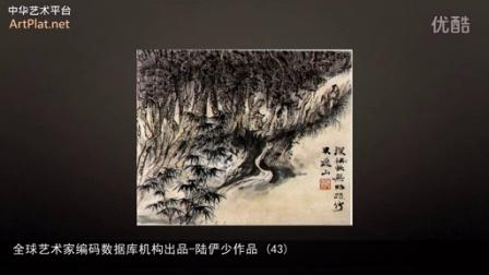 【163-超清】100幅陆俨少作品欣赏-赵梅阳艺术平台-中华艺术平台同步播出(ZMY)