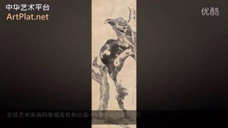 【高清】100幅八大山人作品欣赏-中华艺术平台