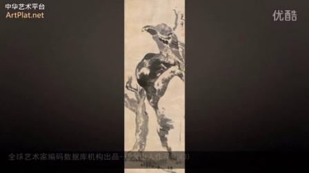 【超清】100幅八大山人作品欣赏-中华艺术平台