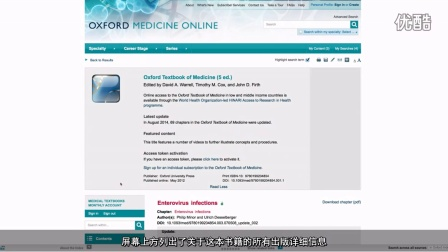 Oxford Medicine Online 使用指南 中文字幕
