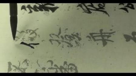 米芾 补填帖书法摹写帖书写视频