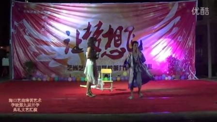 2015海口艺尚培训艺术学校开学典礼文艺汇演视频(下)
