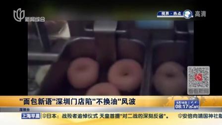 """""""面包新语""""深圳门店陷""""不换油""""风波 上海早晨 150816"""