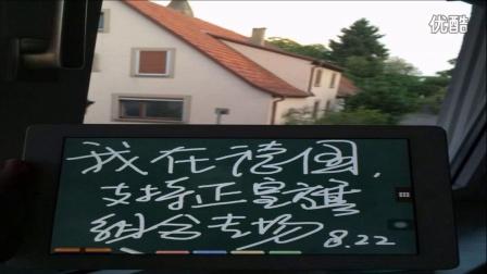 正皇旗组合6周年专场宣传片第二弹