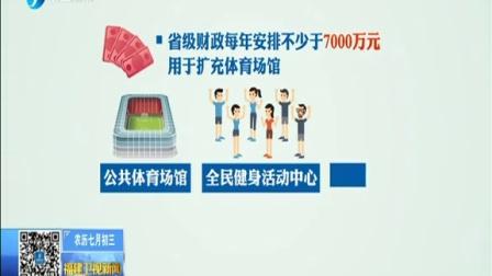 福建卫视新闻20150816东南新闻眼·福建十措施加快体育产业发展