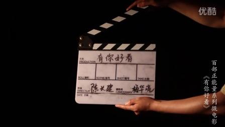 有没有好看的微电影 百部正能量系列微电影 《有你好看》